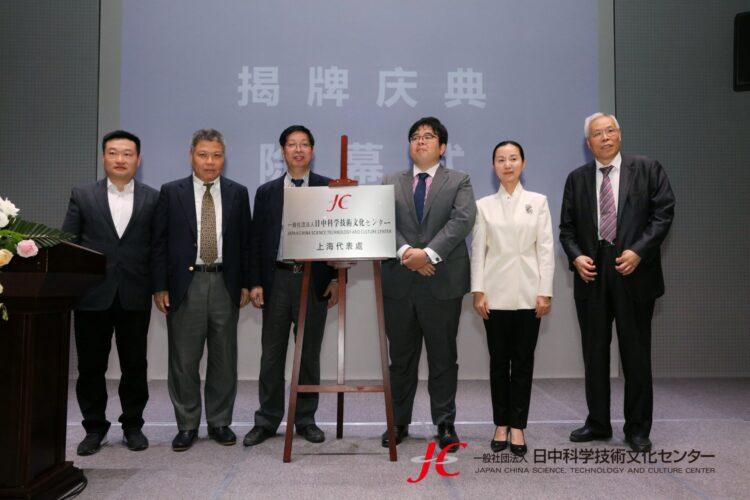 社団上海代表処開所式を挙行